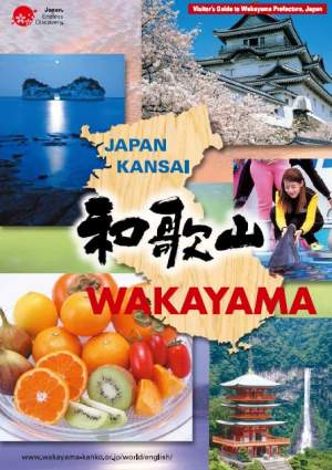 Visitor's Guide to Wakayama Prefecture, Japan (Sightseeing spots and dining information)