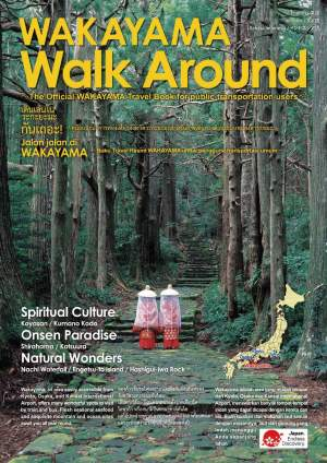 Walk Around guidebook