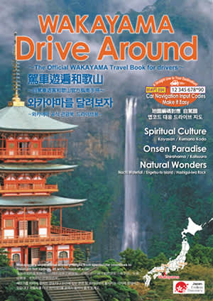 Drive Around guidebook