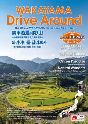 'Drive Around'' guidebook