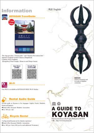 A GUIDE TO KOYASAN