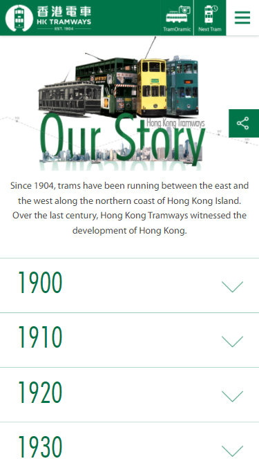 About HK Tramways