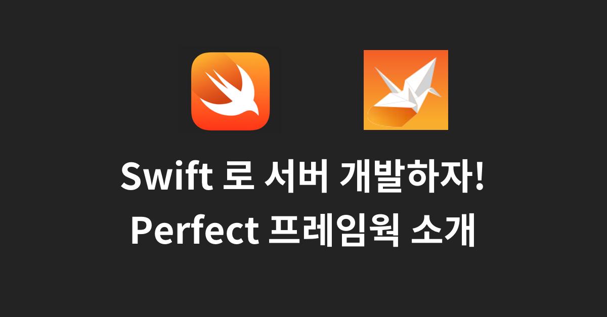 Swift 서버사이드 프레임워크 Perfect 소개
