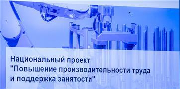 Новокуйбышевские предприятия включились в реализацию национального проекта «Производительность труда и поддержка занятости»