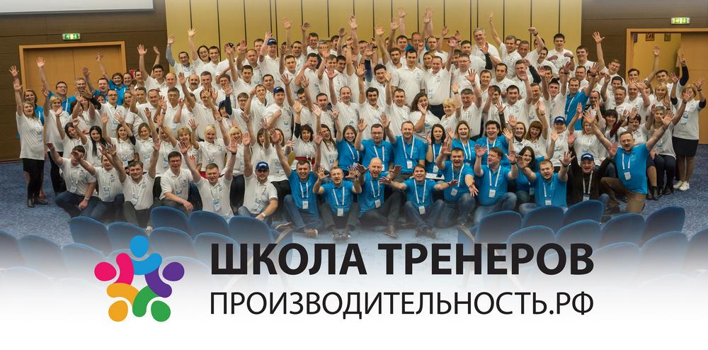 Самарские эксперты бережливого производства стали участниками «Школы тренеров «Производительность.РФ»