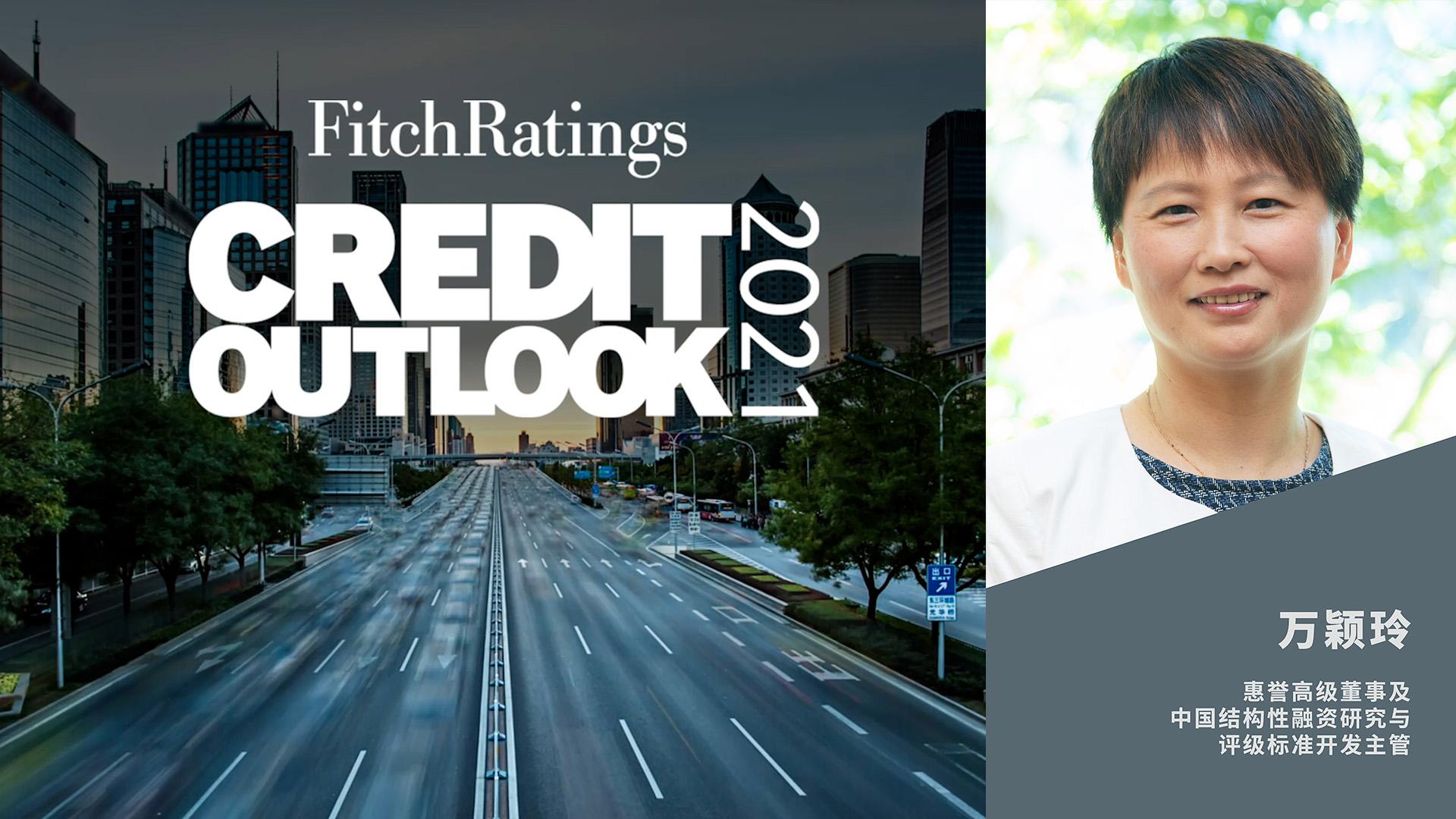 惠誉评级2021年展望 - 中国结构性融资