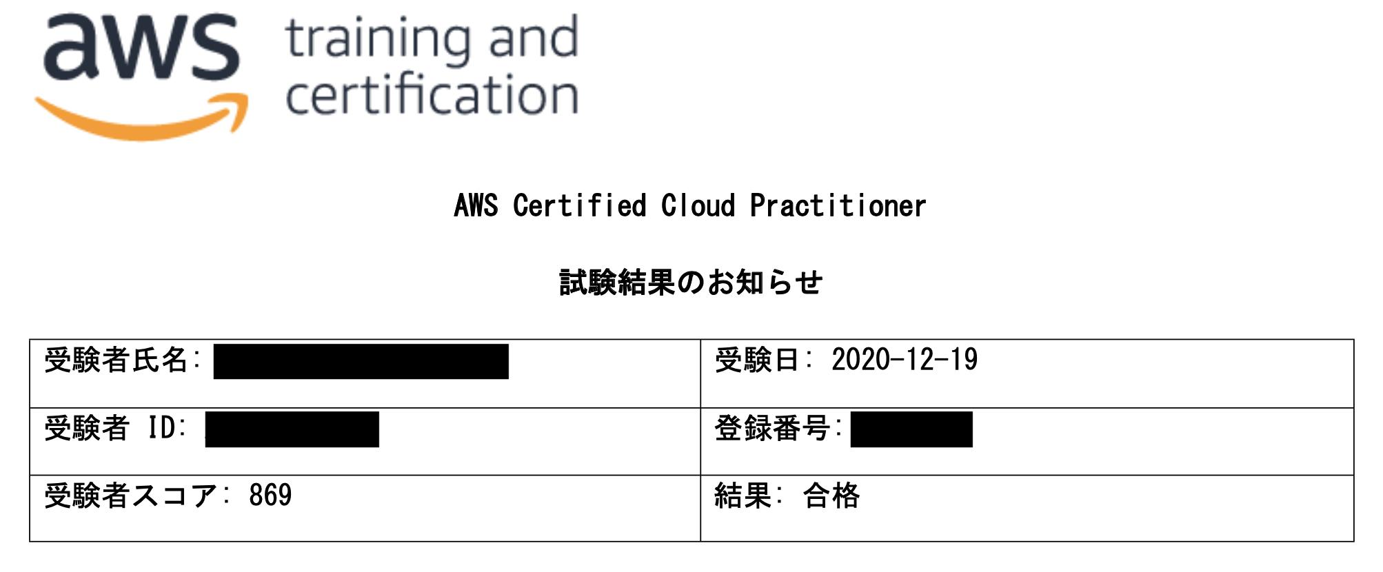 certification-result