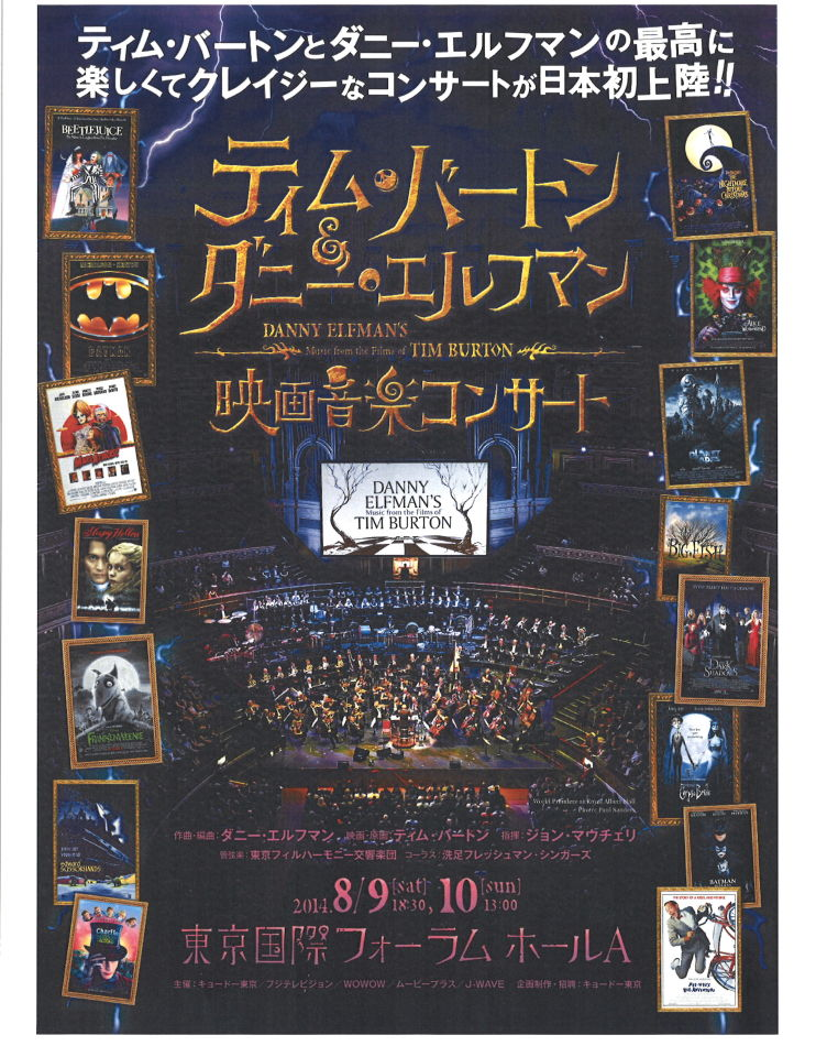 Danny Elfman's Music from the Films of Tim Burton | Tokyo International Forum Hall, August 2014