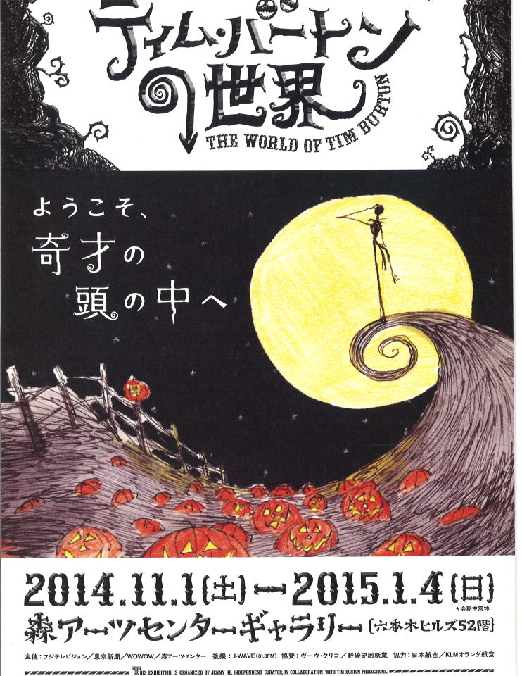 Danny Elfman's Music from the Films of Tim Burton | Mori Arts Center Concert Poster, November 2014