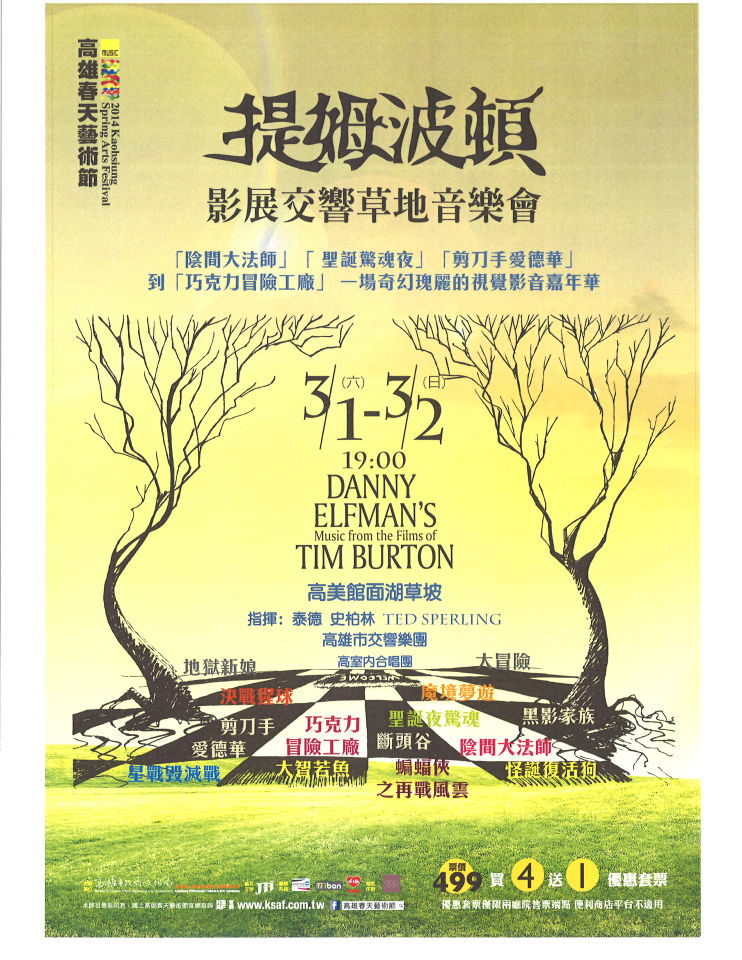 Danny Elfman's Music from the Films of Tim Burton | Kaohsiung Museum of Fine Arts Concert Poster, March 2014