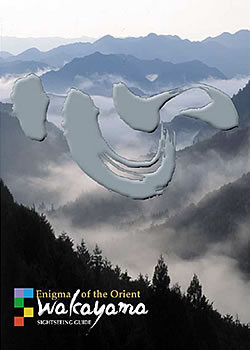 shikoku japan 88 route guide pdf