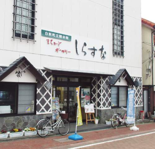 Machinaka General Information Center, Shirasuna