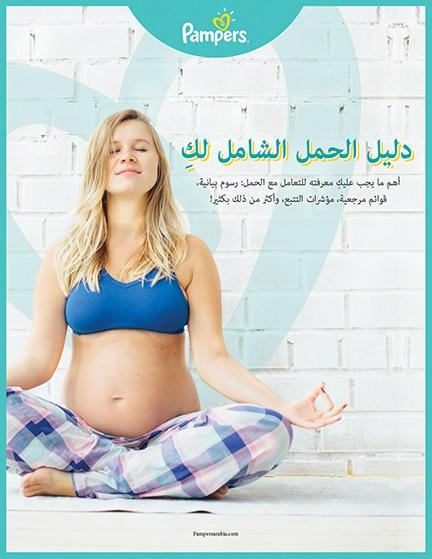 دليل الحمل الخاص بك 1