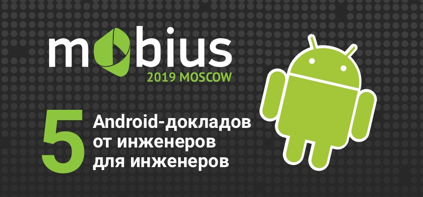 mobius android