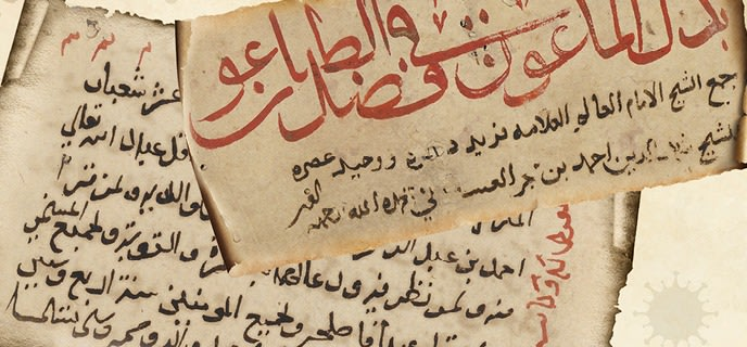 Readings From Our Manuscript Collection: Plagues and Epidemics in the Works of Arabic and Islamic Scholars