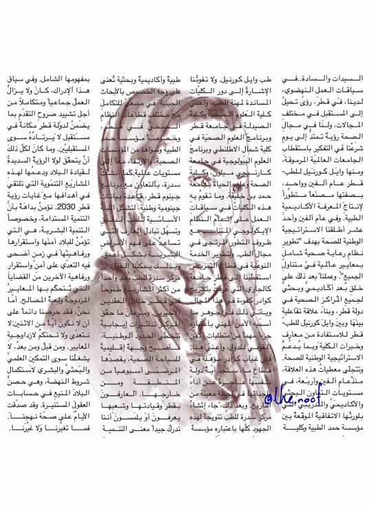 SHEIKHA MOZA SPEECH+ DRAWING NOOF AL-NAAMA - v - 2