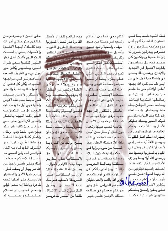 SHEIKH HAMAD SPEECH+ DRAWING - v - 1