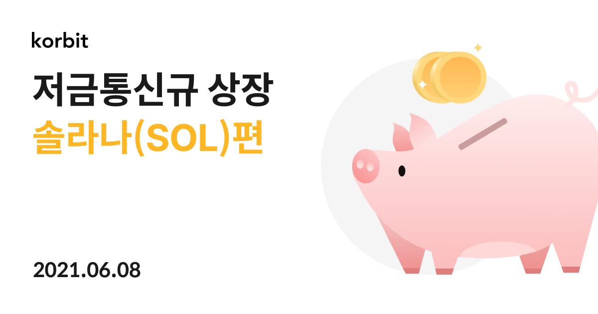 notice piggybank sol 210608