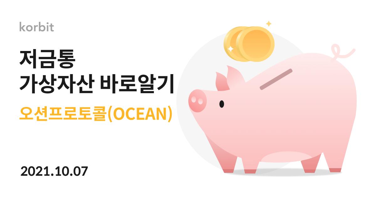 notice piggybank ocean 211007