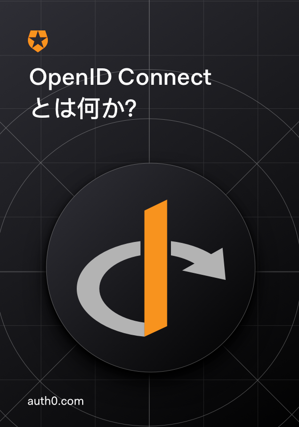 OpenID Connect とは何か?