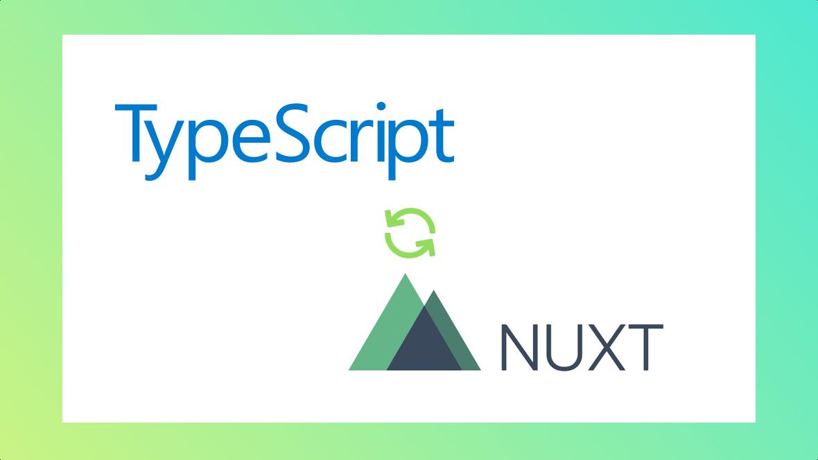 TypeScriptでNuxtアプリケーションを作成する際の覚書 | Studio Andy