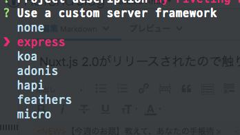 Nuxt js v2 0 0がリリースされたので触ってみた【変更点まとめ