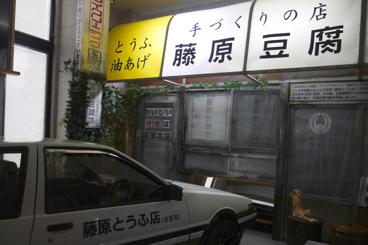 Ikaho Toy, Doll, and Car Museum