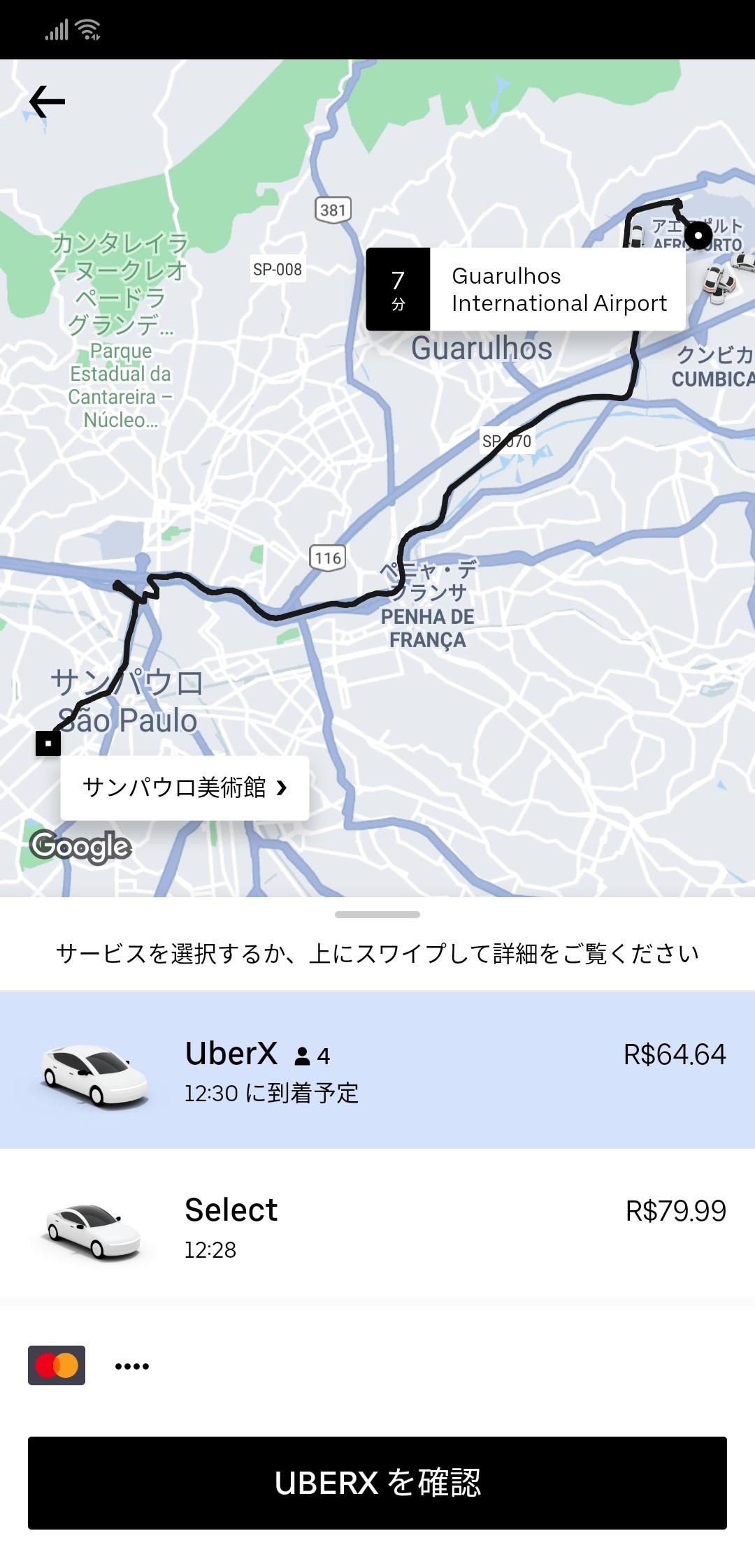 Uber車タイプと料金確認画面