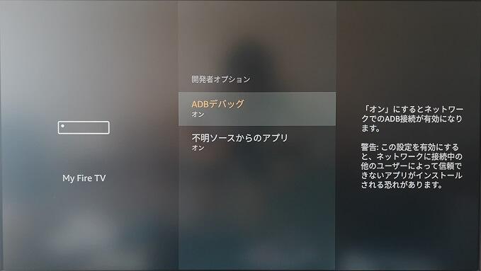 FireTVStick開発者オプション
