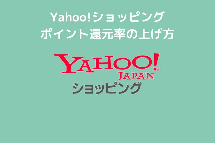 Yahoo!ショッピングポイント還元率の上げ方