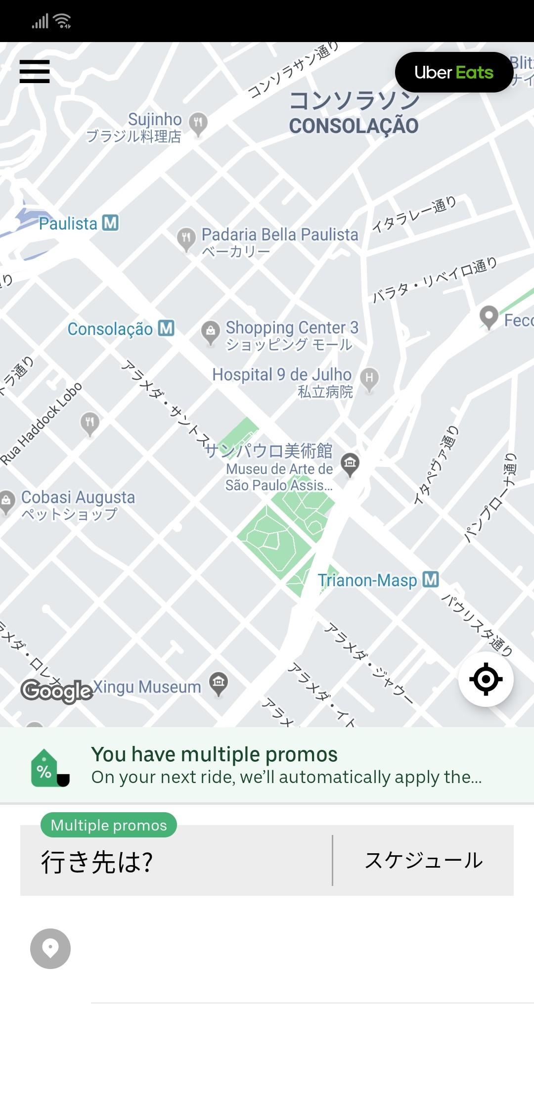 uber-main-menu