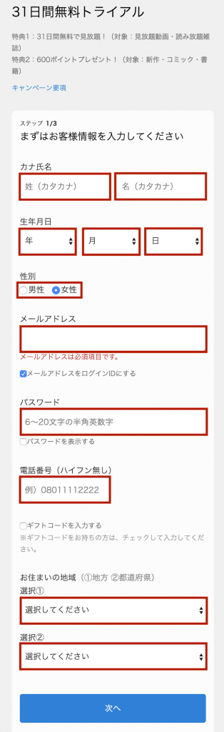 U-NEXT会員登録情報