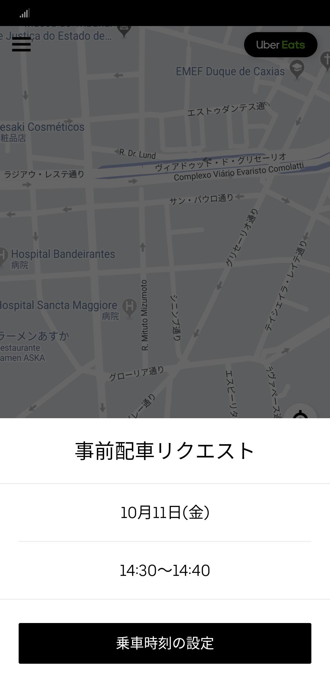 Uber日時指定画面