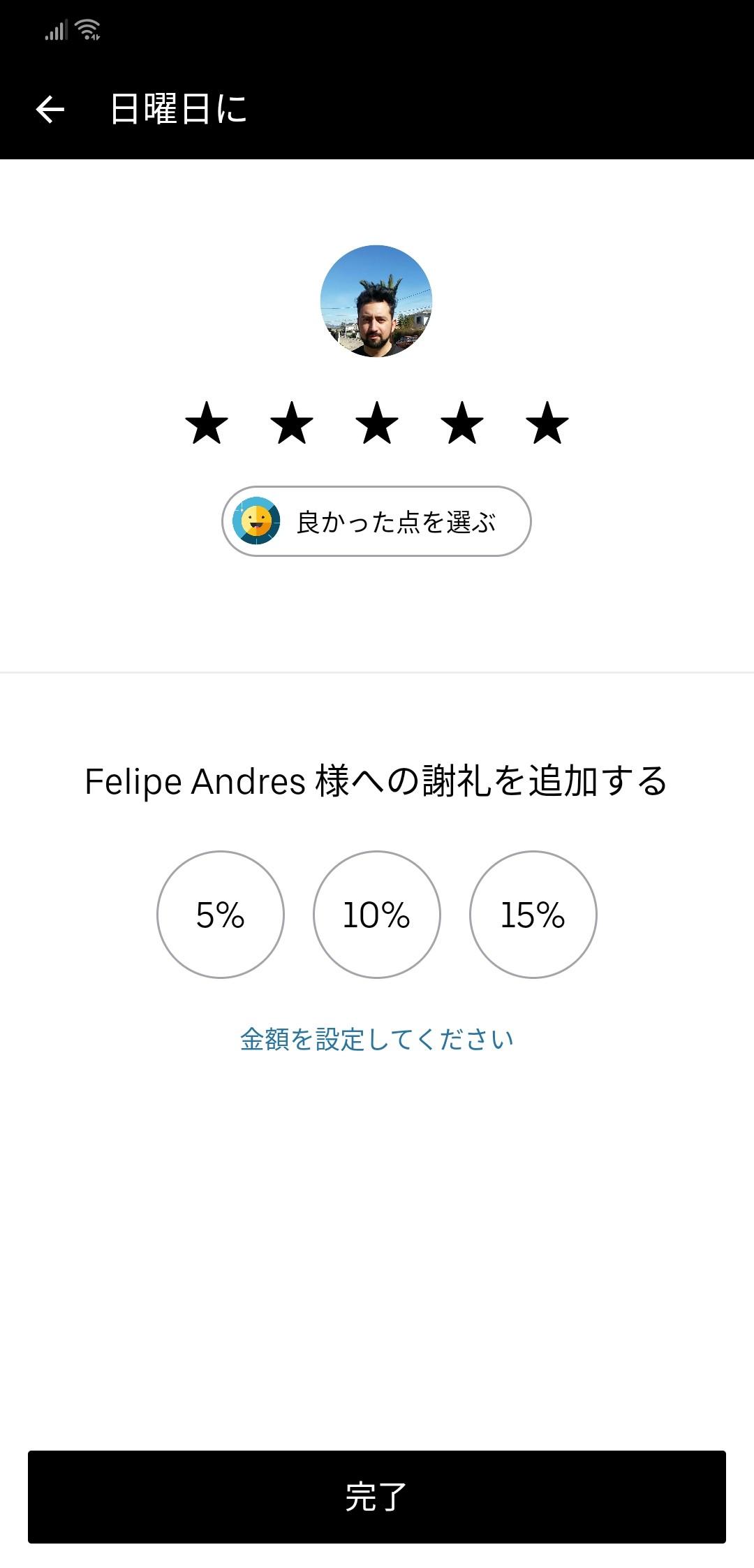 Uberドライバー評価画面