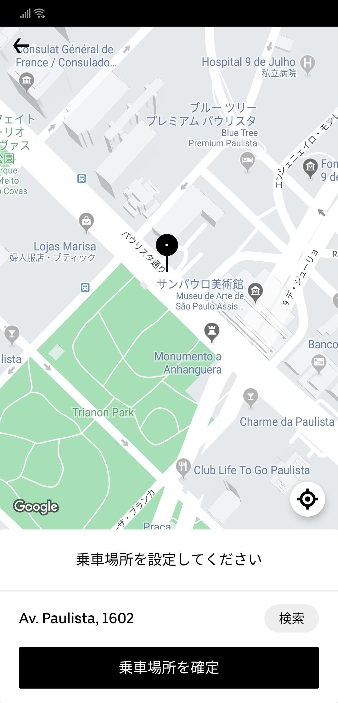 Uber乗車場所の調整場面