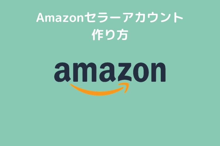 Amazonセラーアカウントの作り方