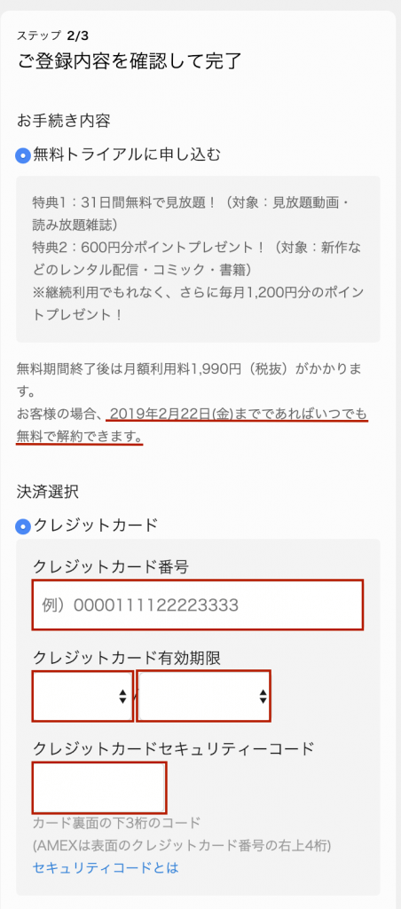 U-NEXT会員登録支払い情報