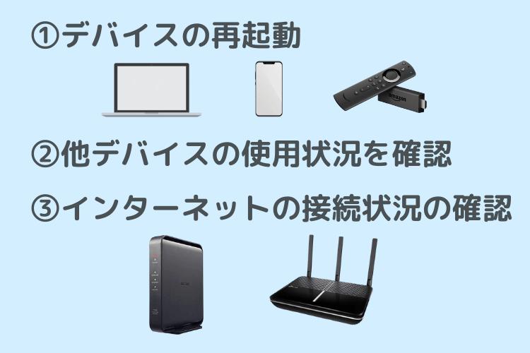 プライムビデオへの接続問題の解決方法図解