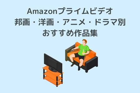 Amazonプライムビデオ邦画・洋画・アニメ・ドラマ別おすすめ作品