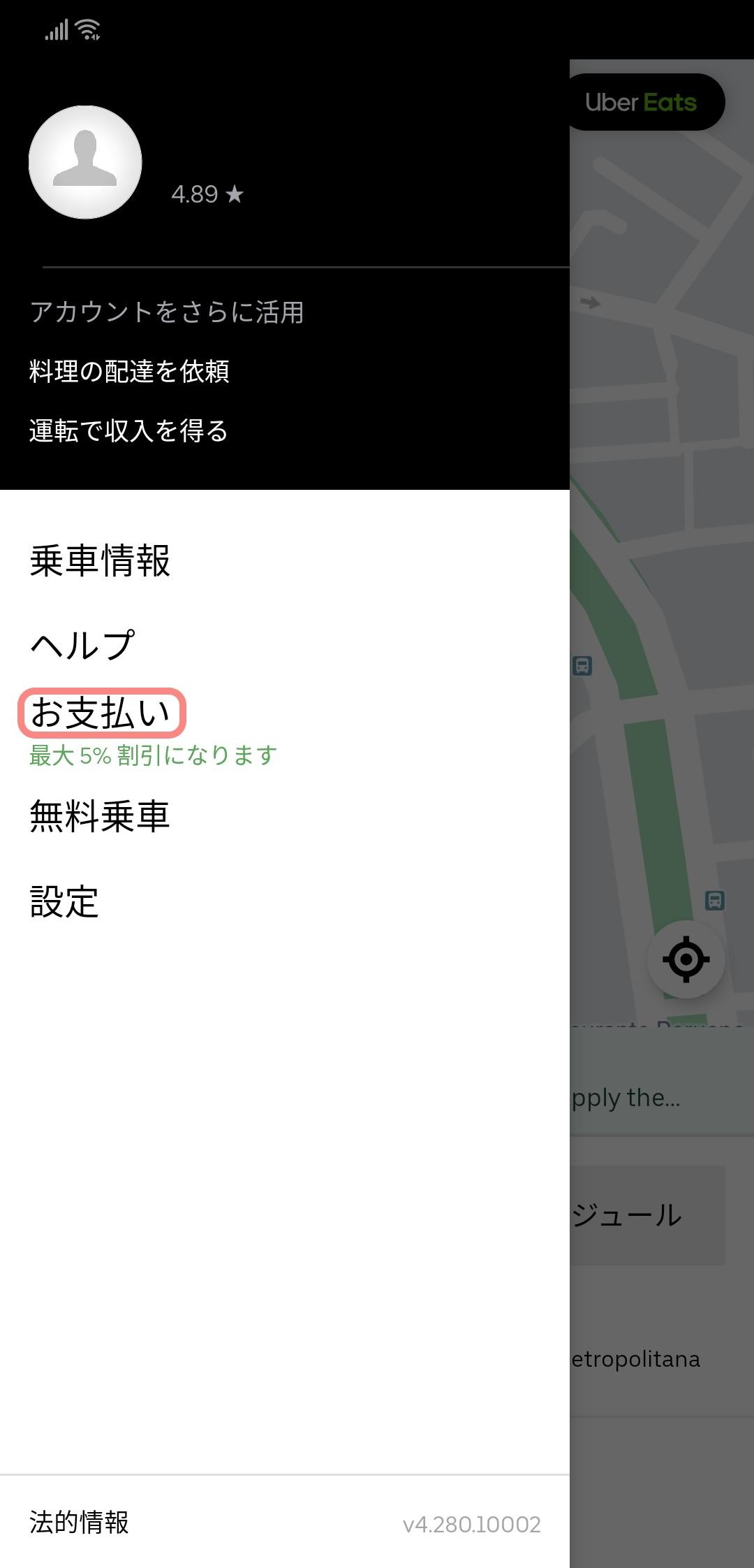 Uberサイドメニュー画面