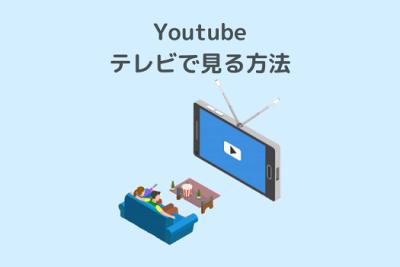 を で youtube 観 たい テレビ