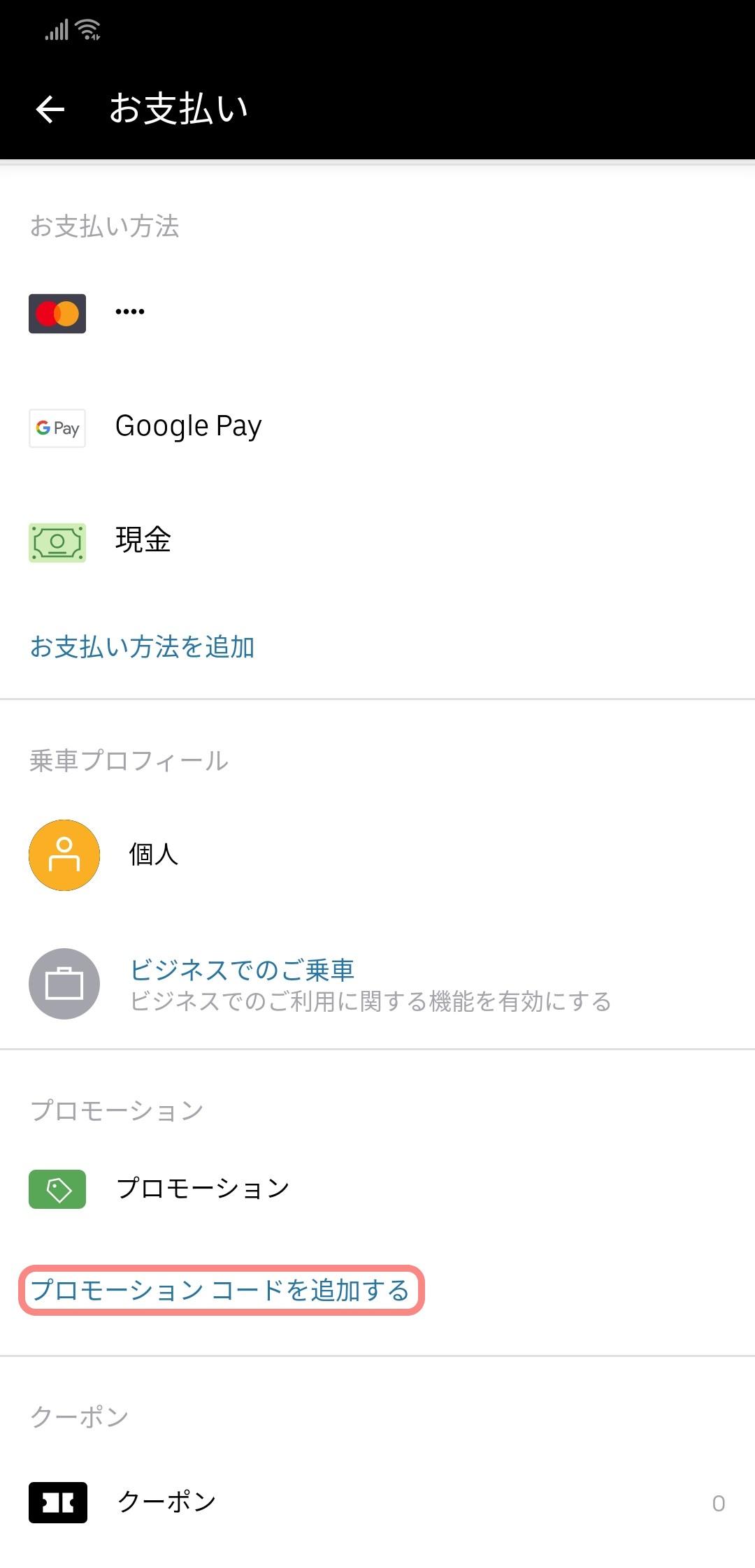 Uberクーポンコード入力画面