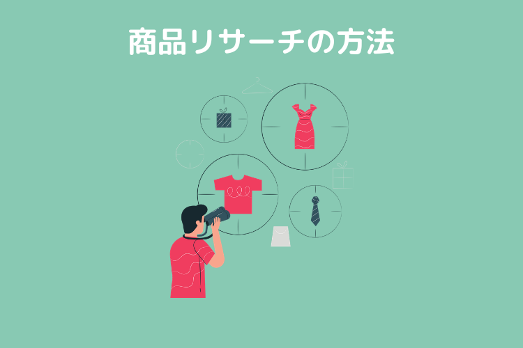 【初心者向け】仕入れ商品リサーチの方法