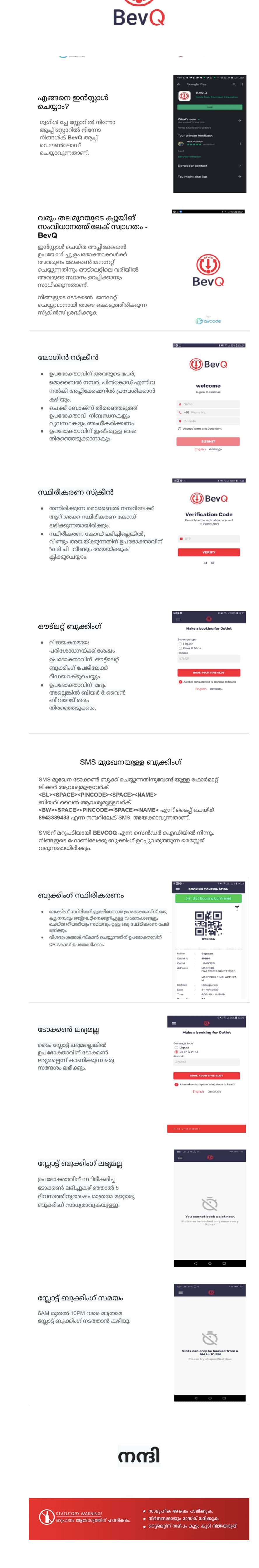 bevq-app-kerala-how-to-use