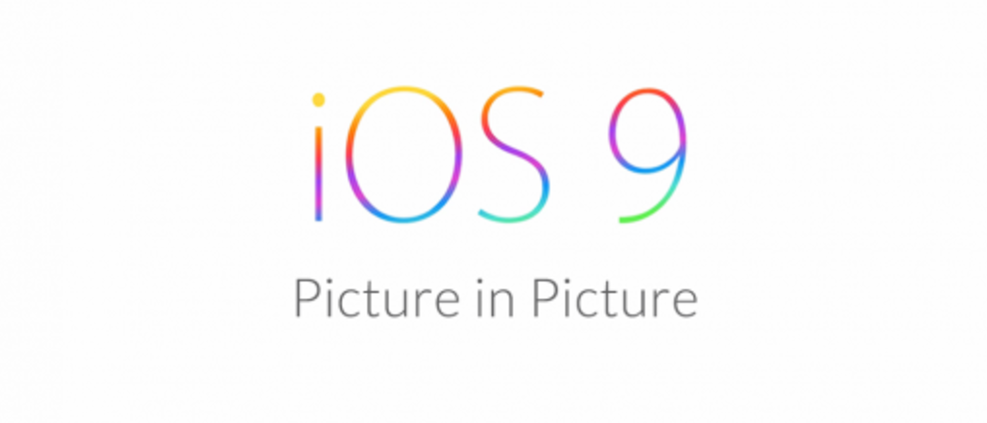 iOS 9 Picture in Picture: 9 Things You Need To Know