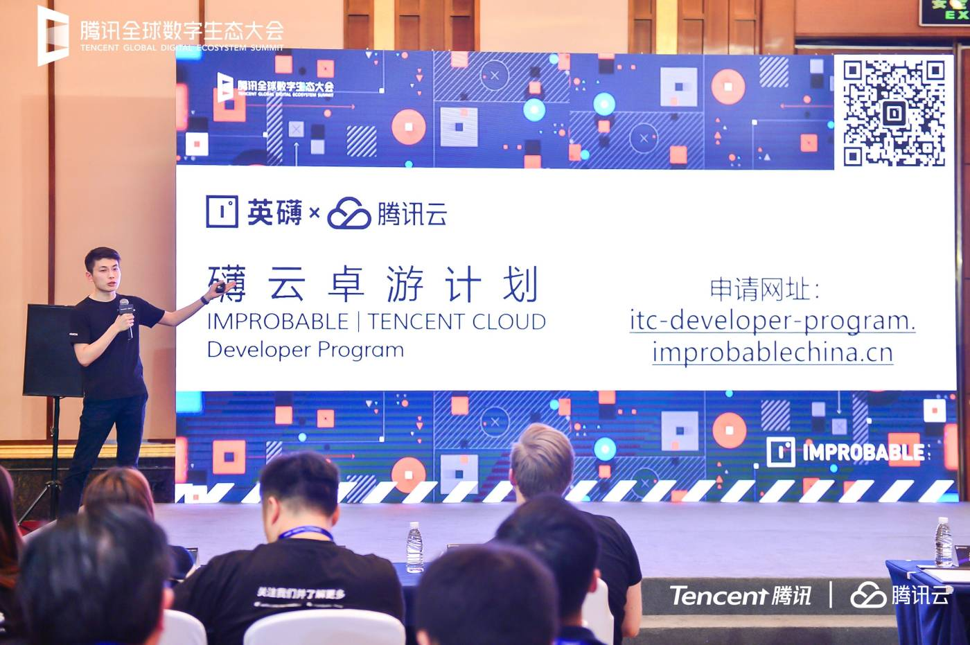 Improbable x tencent-cloud at The Tencent Global Digital Ecosystem Summit