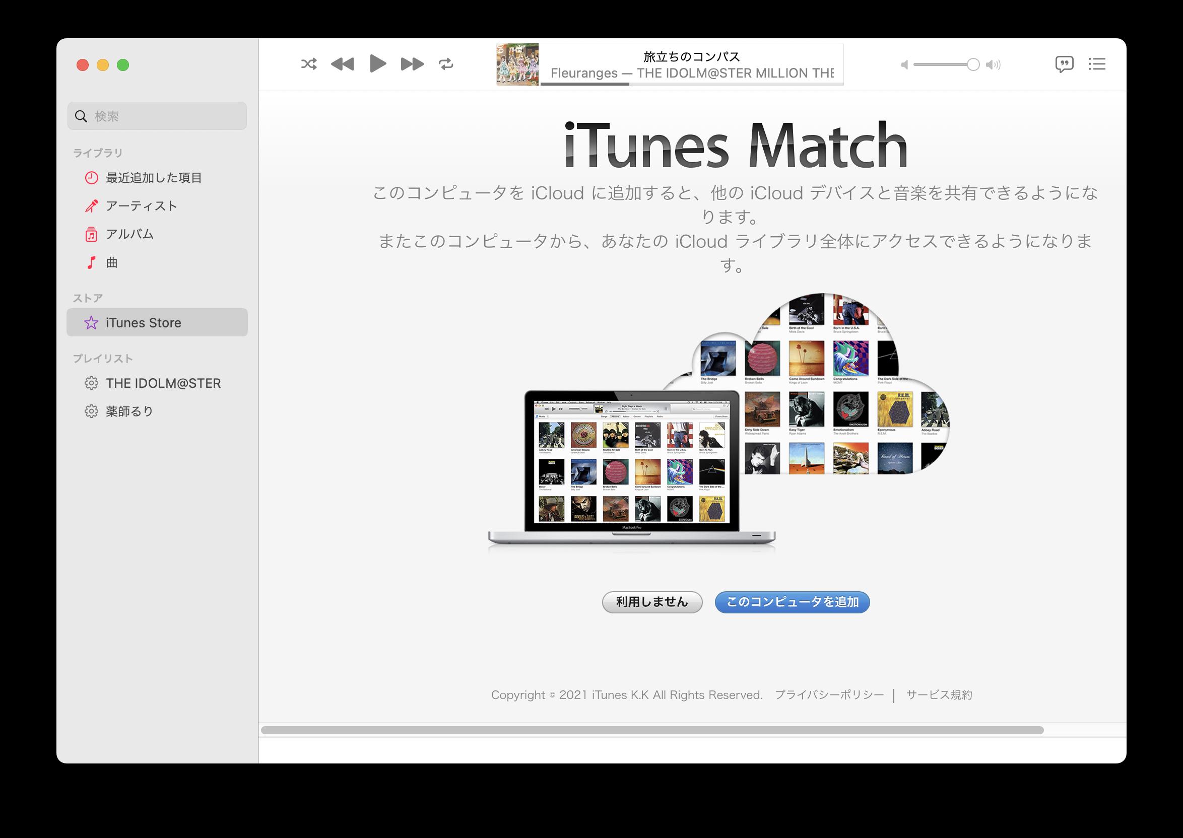 スクリーンショット 2021-01-05 18.29.39