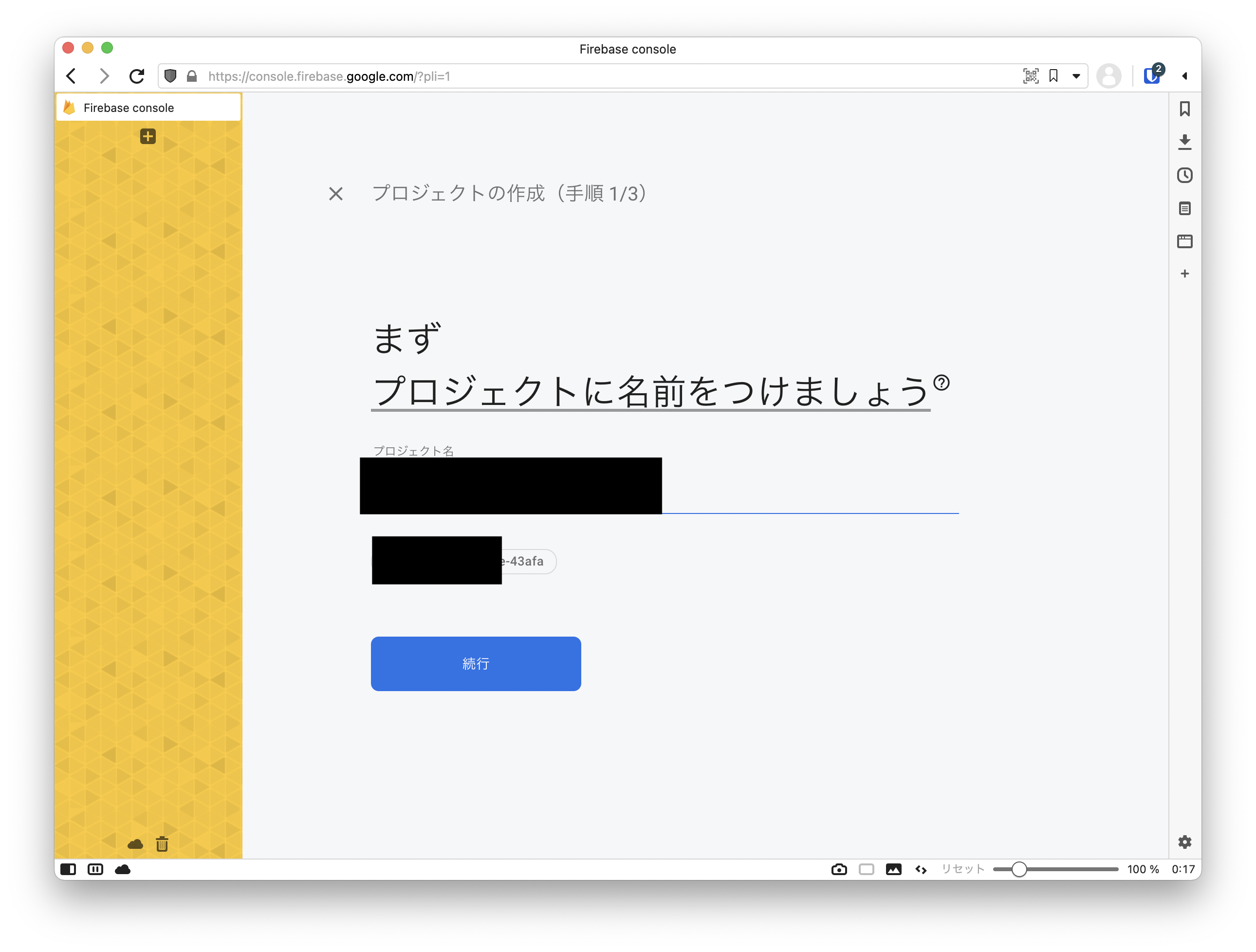 スクリーンショット 2021-03-18 0.17.36
