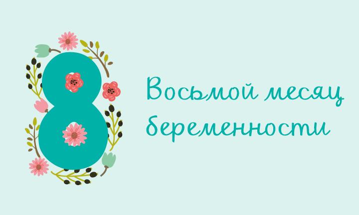 Беременность месяц за месяцем: восьмой месяц