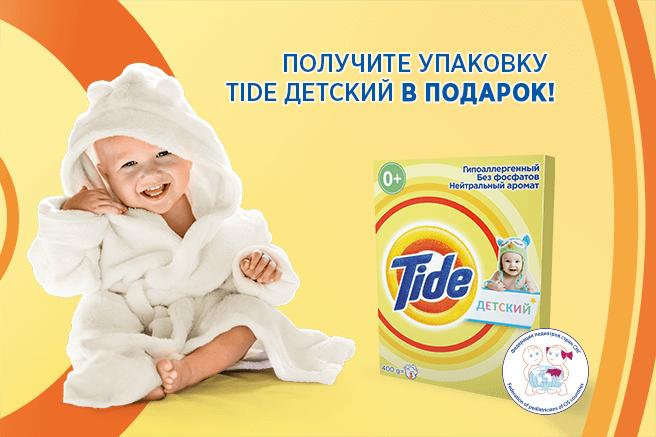 Получите упаковку Tide Детский в подарок!